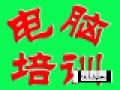 银川计算机学校办公自动化教育商务电脑办公培训
