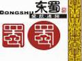 东蜀火锅城加盟