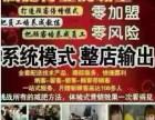 晋城尚赫减肥行业领导者免费加盟培训 晋城尚赫第一人