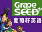 葡萄籽儿童英语加盟