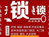 安粮城市广场专业上门开锁换锁专业师傅开汽车锁24小时