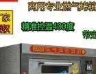 9成新燃气烤箱