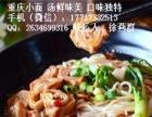怎样开好重庆小面店好方法就在品威