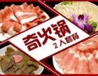 奇火锅加盟店-奇火锅加盟费用-奇火锅加盟代理/条件