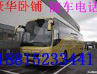 从~瑞安到咸宁客车 卧铺 汽车(15825669926)