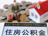 北京社保代繳 五險一金 檔案 人事代理