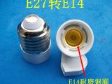 厂家直销E27转E14转换灯头e27转e
