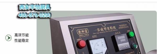 粉师傅第六代一步成型米粉机 MFD15