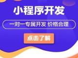杭州小程序定制開發公司 選擇小程序開發公司