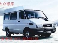 上海大众客运长短途租车 大众搬家租车 大众物流租车配送公司