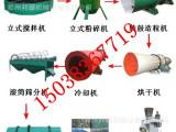 供应复合肥造粒生产线 转鼓造粒机价格 有机肥烘干机 湿料粉碎机