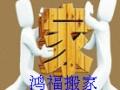 """天津鸿福搬家公司-真诚 """"可靠贴心服务"""