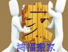 天津鸿福搬家公司 天津各区设有分部