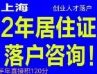 上海落户代办 上海户口咨询 落户上海政策