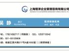 长宁区代理记账 注册公司 解决非户找吴会计
