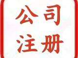 南昌0元注册 工商注册