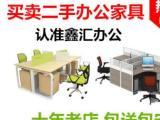高價回收辦公桌椅辦公椅隔斷工位沙發文件柜電腦空調等