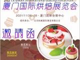 厦门国际烘焙展览会