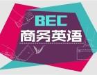 北京通州BEC商务英语培训机构哪里好,商务英语口语培训速成班