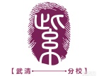 计算机二级 国家取证 紫光教育培训学校
