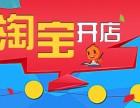 上海淘宝培训 淘宝运营实战培训学校