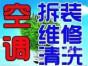 福州空调维修 清洗 拆装一条龙服务