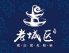 北京老城区炭火蛙锅怎么加盟?加盟费用是多少