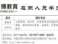 北京外国语大学在职人员学历提升高起专、专升本
