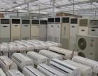 绍兴回收旧空调,各种二手空调回收 中央空调吸顶机回收