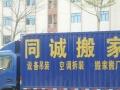 三乡、坦洲实惠搬家搬厂,价格实惠,欢迎电话咨询