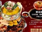 福祺道番茄龙利鱼福火锅/北京鱼火锅加盟费/自助鱼火锅加盟费