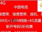 中国电信新装宽带网络网线安装