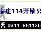石家庄市火车站附近修锁配汽车钥匙 开锁修锁公司电话