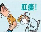 不要让肛瘘瘘掉你的幸福 广州东大医院怎么样