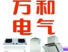 合肥万和热水器维修售后服务中心 合肥万和热水器售后服务电话