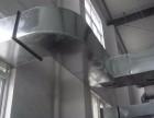 厨房排烟烟机,通风管道,制作安装厨房抽油烟罩