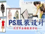 北京金都服裝學校網絡直播制版立裁電腦設計視頻教學課