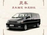 西安-私人殡仪车,送葬车,拉骨灰盒的车