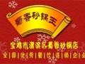 蜀香砂锅王砂锅米线加盟,零风险低价加盟