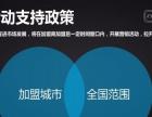首汽约车(天津)招募加盟合作伙伴