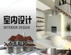 上海室内装饰培训有哪些,静安全程实战项目教学