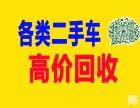 上海上门收购报废二手汽车