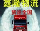 鑫隆物流到德阳绵阳广元返空车货运 大件设备运输 货车拉货搬家