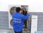 温州专业空调维修加液拆装专修空调不制冷不启动效果差
