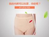 女式托玛琳磁疗内裤石墨烯内裤厂家招商免费加盟代理