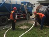 大连管道疏通大连疏通下水道清化粪池抽污大连马葫芦疏通