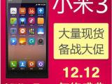 小米3手机 小米三手机 MI3正品16G【移动版/联通版原封】包