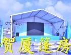 南京篷房出租 帐篷租赁 南京玻璃篷房 透明帐篷定制 南京雨棚