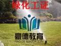 2017年中级绿化工证在深圳报考的条件流程