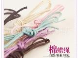 爆款绳带DIY工艺编织装饰绳子【环保】编织棉蜡绳 欢迎订购